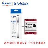 PILOT 百乐 FP-50R/60R 卡利贵妃钢笔 透明款 含墨囊