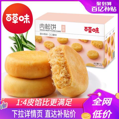 Be&Cheery 百草味 百亿补贴百草味肉松饼1000g箱早餐零食充饥蛋糕点心手撕