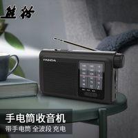 PANDA 熊猫 6241便携式收音机老年人全波段指针式可充电带照明灯
