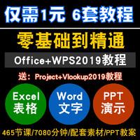 宝满 office视频教程 word文字excel表格ppt演示2019 办公软件教学课程