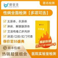 都安全 11项性健康检测小黄盒试纸