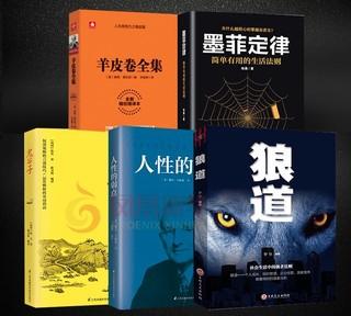 《狼道+人性的弱点+鬼谷子+墨菲定律+羊皮卷》成功励志书籍