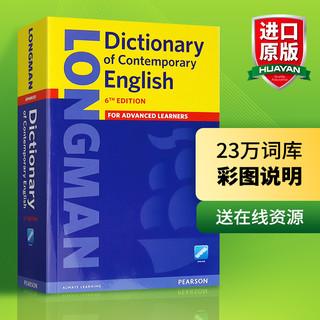 《朗文英英字典第六版》