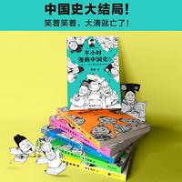 《半小时漫画历史系列》(套装 共6册)