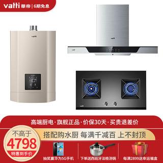 VATTI 华帝 华帝(VATTI)抽油烟机烟灶洗套装洗碗机三件套