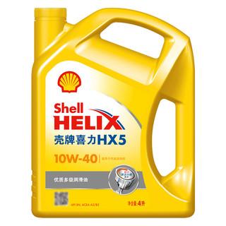 Shell 壳牌 喜力HX5 黄喜力矿物质机油 SN级 10W-40 4L