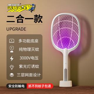 洁碧先生 澳洲电蚊拍充电式家用灭蚊灯家用强力驱蚊器苍蝇拍