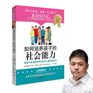 《如何培养孩子的社会能力》