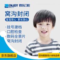 EnjoyDental 欢乐口腔 儿童窝沟封闭  电子消费码