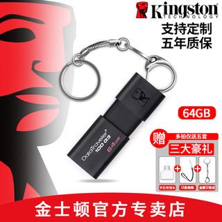 Kingston 金士顿 金士顿u盘64gb内存高速USB3.0商务DT100学生办公手机移动电脑两用系统气车载正品金斯顿旗舰店官方正版优盘