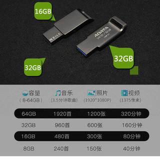 威刚正版UV131 16G 32G 64G高速USB3.1传输工作系统车载音乐优盘