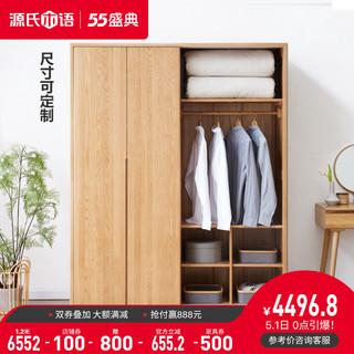 YESWOOD 源氏木语 全实木衣柜现代简约橡木移门储物柜北欧卧室推拉门大衣橱