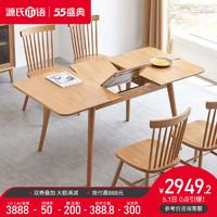 YESWOOD 源氏木语 源氏木语纯实木伸缩餐桌北欧橡木餐桌椅组合现代简约折叠家用饭桌