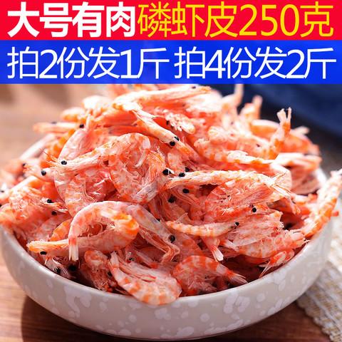 星渔 大号淡干磷虾干虾皮虾米海鲜干货无添加盐非即食农产品250g