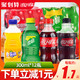 Coca-Cola 可口可乐 可口可乐雪碧12小瓶装迷你碳酸饮料整箱零度可乐芬达汽水夏季饮品 8.8元