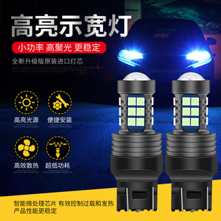 迈锐宝日行灯led超亮雪佛兰创酷专用示宽灯改装汽车日间行车灯泡