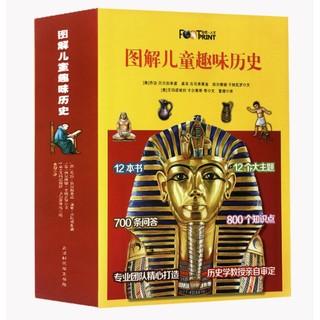 京东PLUS会员 : 《童立方·图解儿童趣味历史系列》(套装 全12册)