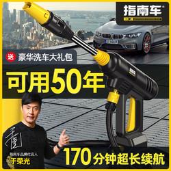 指南车  无线洗车机车用家用便携充电式高压水枪锂电池水泵清洗神器
