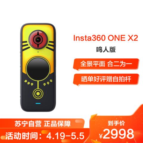 Insta360  ONE X2 火影联名鸣人版 口袋全景防抖相机 高清超广角防抖10米裸机防水运动相机5.7K全景直播