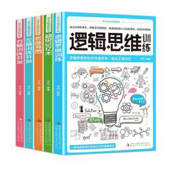 《天才大脑潜能开发》(全5册)