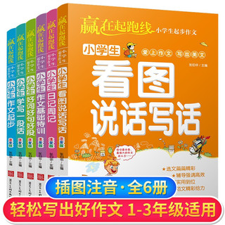《赢在起跑线上:小学生起步作文》(全6册)