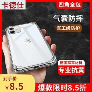 卡德仕 iPhone6-12系列 透明手机壳