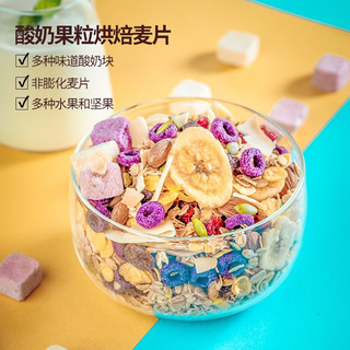 德富祥 西安老字号 酸奶烘焙麦片350g 营养早餐水果燕麦片 懒人即食混合坚果冲饮谷物