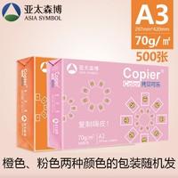 百亿补贴:Asia symbol 亚太森博 copier A3复印纸 70g 500张 单包