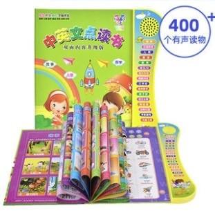 ZHIHUIYU 智慧鱼 中英文点读书 20面 电池款