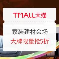 促销活动:天猫精选 55盛典 家具建材专场