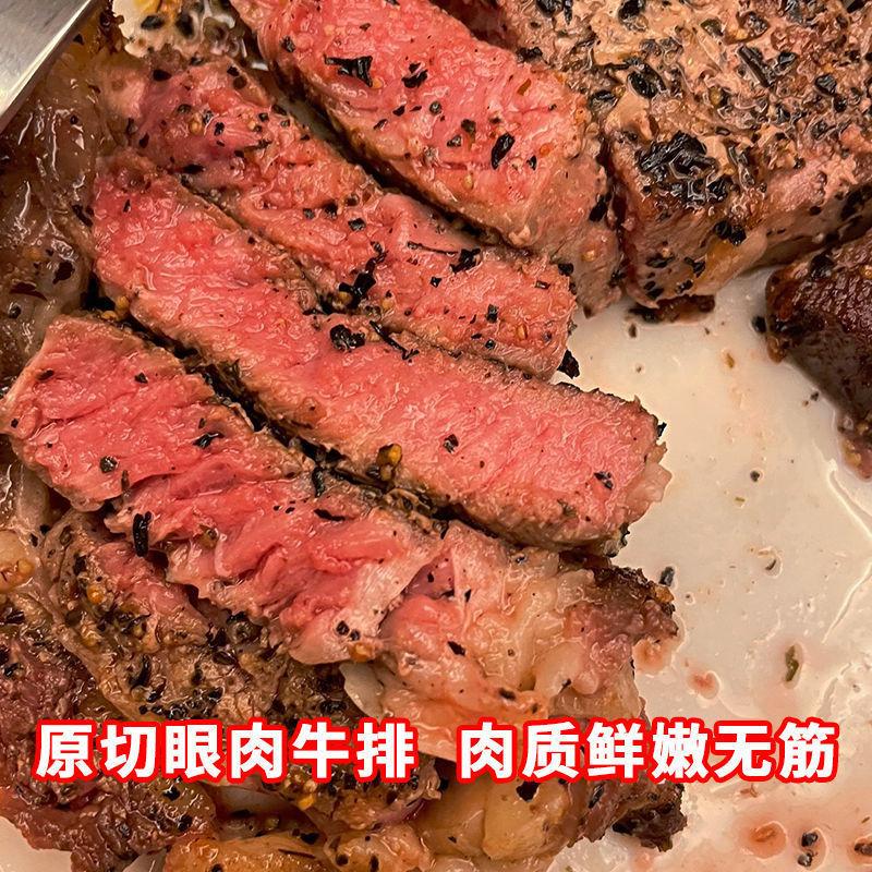 贯小牛 原切眼肉牛排4斤装厚切进口草饲眼肉2000克特惠装2斤装