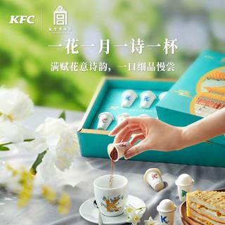 肯德基x故宫博物院 KCOFFEE闪冲花神咖啡礼盒 冷萃冻干即溶咖啡粉