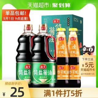 海天酱油简盐生抽1.28*2+招牌炒菜蚝油700g*2箱装家庭装一级酿造