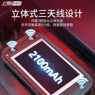 上赞随身wifi4G移动路由器无线网卡S2mini车载免插卡三网通mifi无限速全国流量移动联通电信 极客黑(口袋wifi+月享1500G)