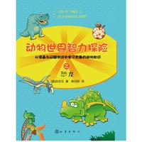 《动物世界智力探险之恐龙》
