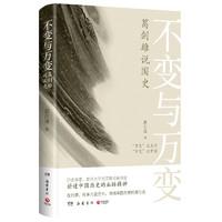 《不变与万变:葛剑雄说国史》