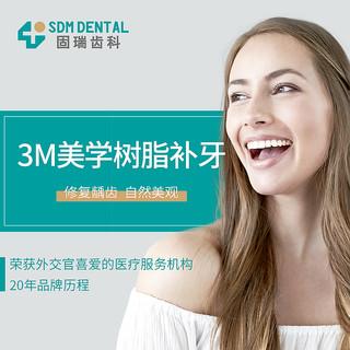 SDM DENTAL 固瑞齿科 3M美学树脂补牙 电子卡消费
