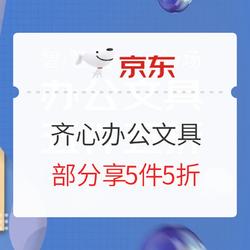 京东商城 智慧办公文具促销 齐心专场