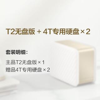 Lenovo 联想 个人云存储T2 私有云 双盘位 NAS存储(RTD1296、2GB、4TB*2)