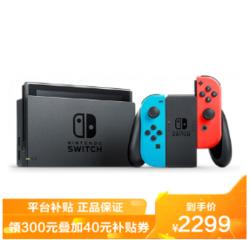 Nintendo 任天堂 任天堂(Nintendo)Switch 游戏机NS 红蓝手柄 增强续航版 日版