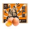 德青源初产蛋 宝宝生鲜营养鸡蛋 月子蛋优质蛋白 舌尖攻略破损包赔 30枚环保谷壳款(1.11kg)