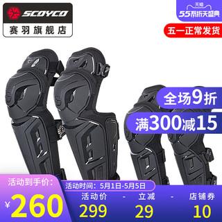 赛羽SCOYCO摩托车骑行护具护肘护膝四件套TPU防摔赛车机车K26H26