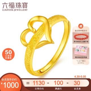 六福珠宝  足金心形黄金女款开口戒指活口戒母亲节礼物 计价 GAG40027 2.12克(含工费106元)