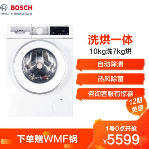 BOSCH 博世 博世(BOSCH) 10公斤洗7公斤烘 大容量全自动洗烘一体机 自动除渍 高效低噪 家用滚筒洗衣机 WJUL45000W
