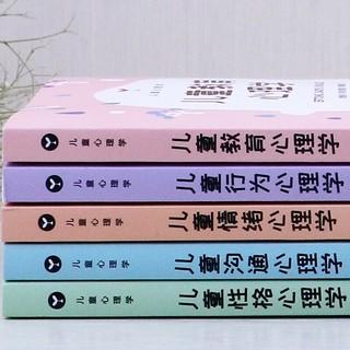 《儿童心理学》(全5册)
