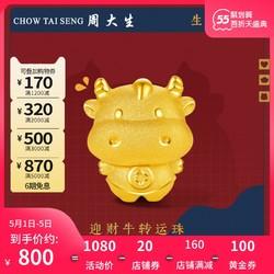 CHOW TAI SENG 周大生   Y0GC0873 足金转运珠手链 约1g