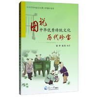 《图说中华优秀传统文化·历代珍宝》