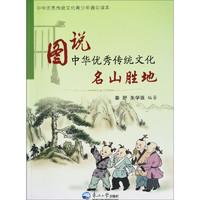 《图说中华优秀传统文化·名山胜地》