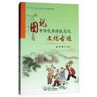 《图说中华优秀传统文化·文化古迹》