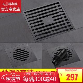 submarine 潜水艇 潜水艇黑色地漏 防臭防虫全铜3只套装 淋浴1只+干湿1只+洗衣机1只